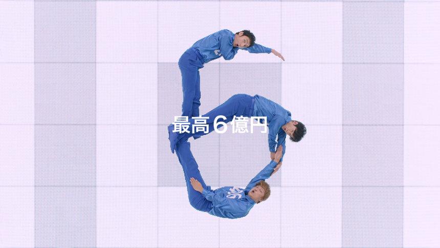 ロト6新CM「数字になろう!」篇より