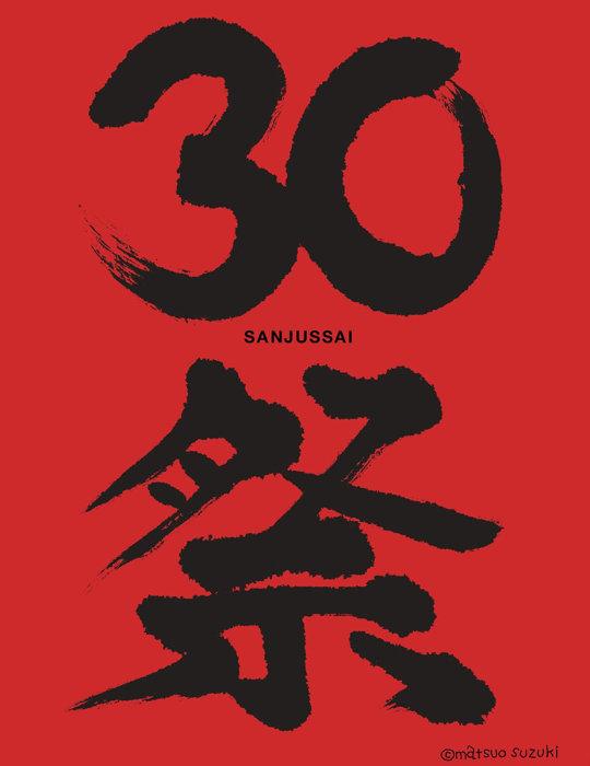 松尾スズキのイラスト原画展&阿部サダヲら登場 『大人計画大博覧会』詳細
