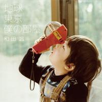 和田唱『地球 東京 僕の部屋』