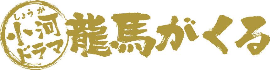『小河ドラマ 龍馬がくる』ロゴ