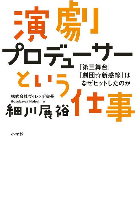 『演劇プロデューサーという仕事 「第三舞台」「劇団☆新感線」はなぜヒットしたのか』表紙