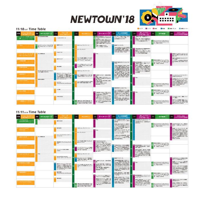 『NEWTOWN 2018』タイムテーブル発表 トークイベントに会田誠、鹿野淳ら