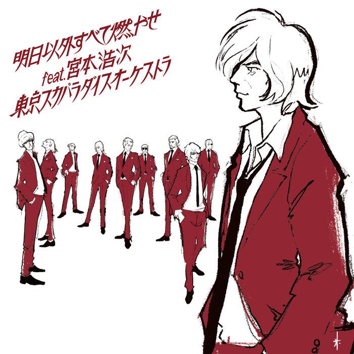 東京スカパラダイスオーケストラ『明日以外すべて燃やせ feat.宮本浩次』(CD+DVD)ジャケット
