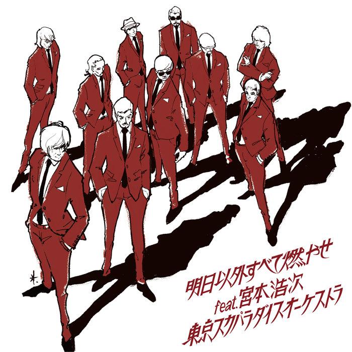 東京スカパラダイスオーケストラ『明日以外すべて燃やせ feat.宮本浩次』(CD)ジャケット