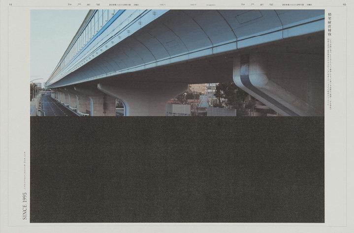 神戸新聞社「SINCE 1995」新聞広告