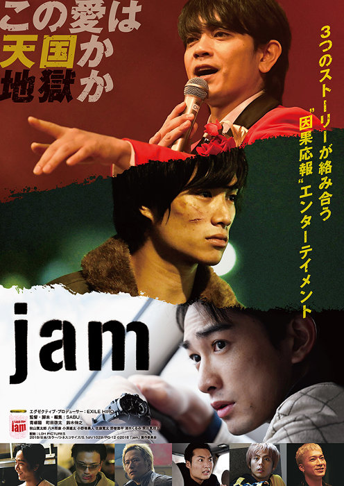 『jam』キービジュアル ©2018「jam」製作委員会