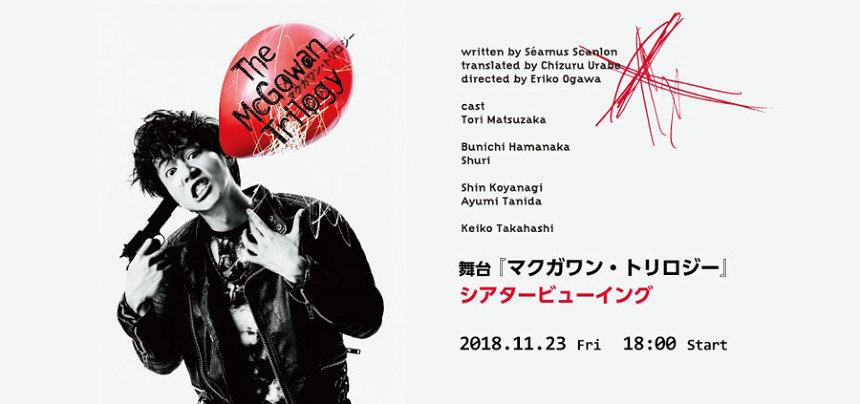 松坂桃李が殺人マシーンに、舞台『マクガワン・トリロジー』映画館で上映