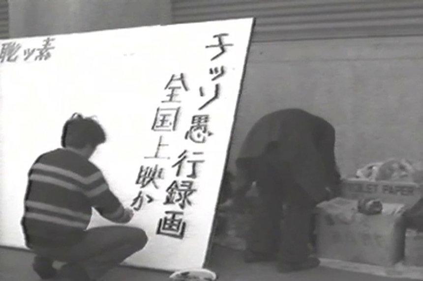 中谷芙二子『水俣病を告発する会̶―テント村ビデオ日記』1971-1972 ビデオより抜粋