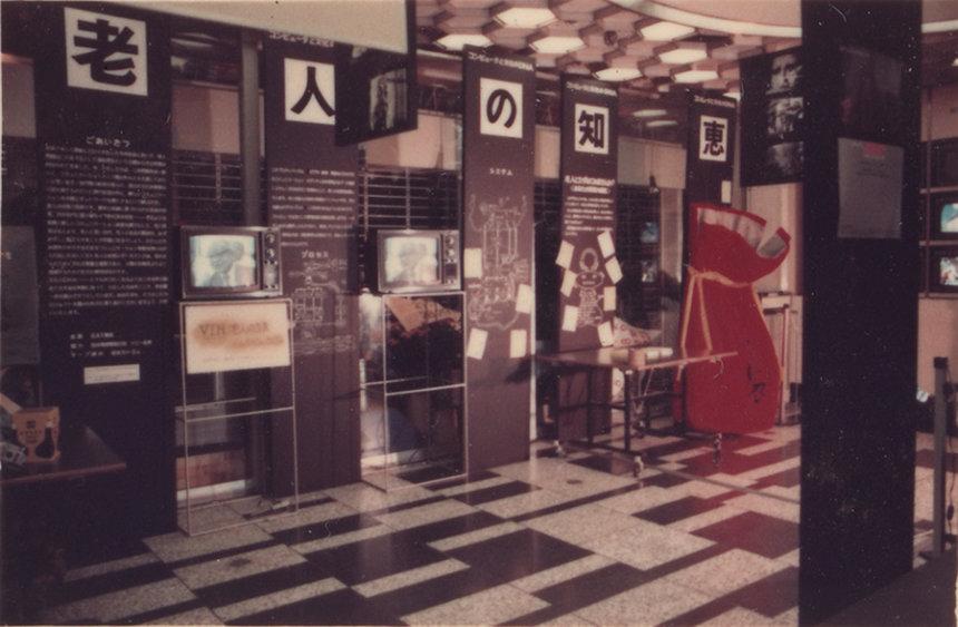 中谷芙二子『老人の知恵―文化のDNA』1973 「コンピュータ・アート'73」展(銀座ソニービル)展示風景より コラボレーション:小林はくどう、森岡侑士(E.A.T.東京)