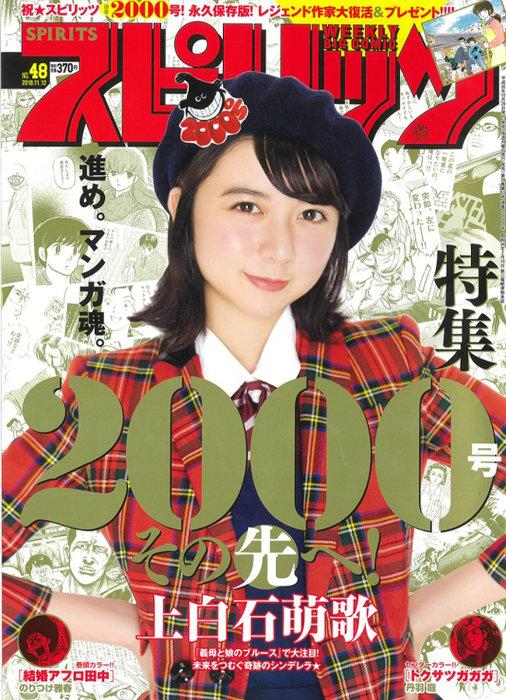 『週刊ビッグコミックスピリッツ48号』表紙