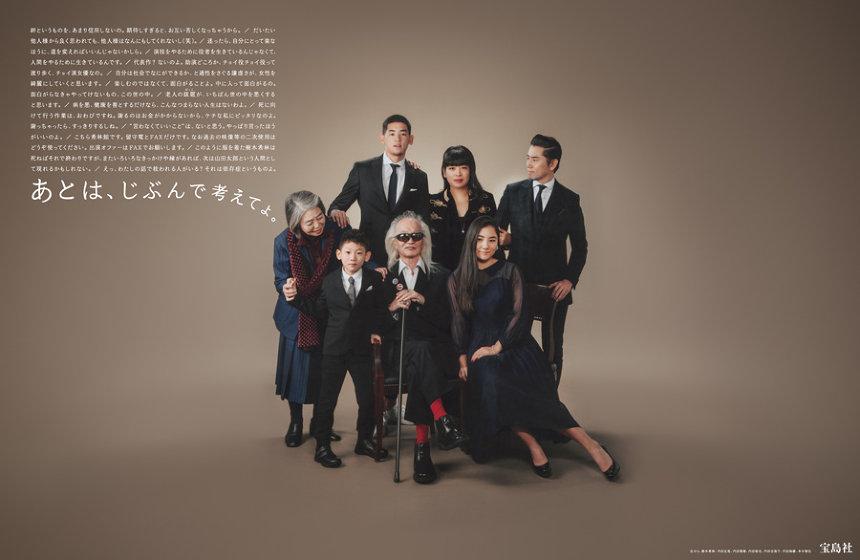 宝島社企業広告「あとは、じぶんで考えてよ。」