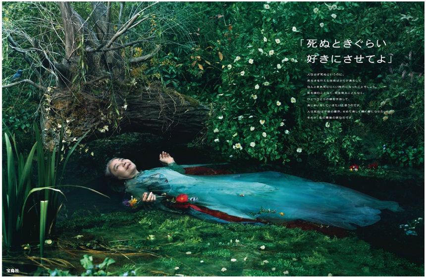 宝島社企業広告「死ぬときぐらい好きにさせてよ」