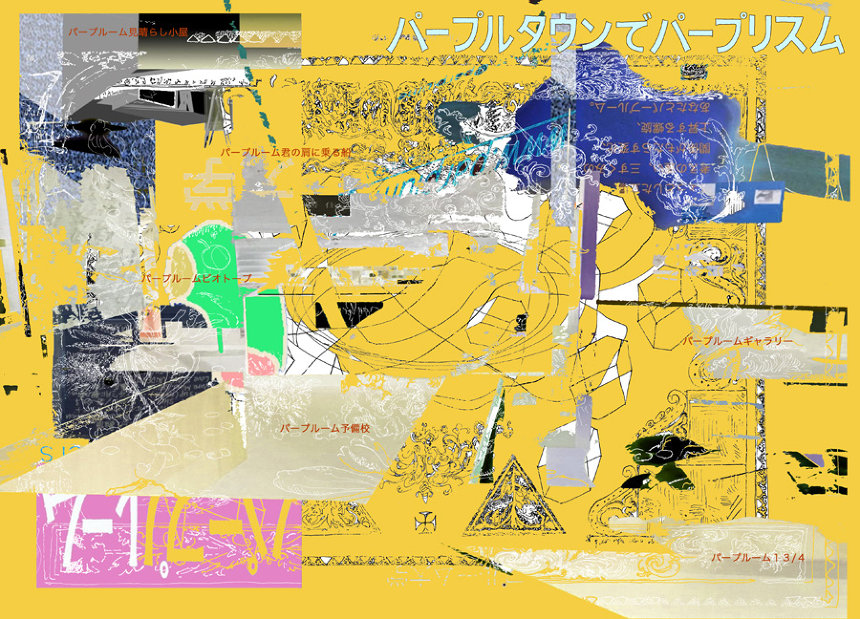 『パープルタウンでパープリスム』イメージビジュアル1