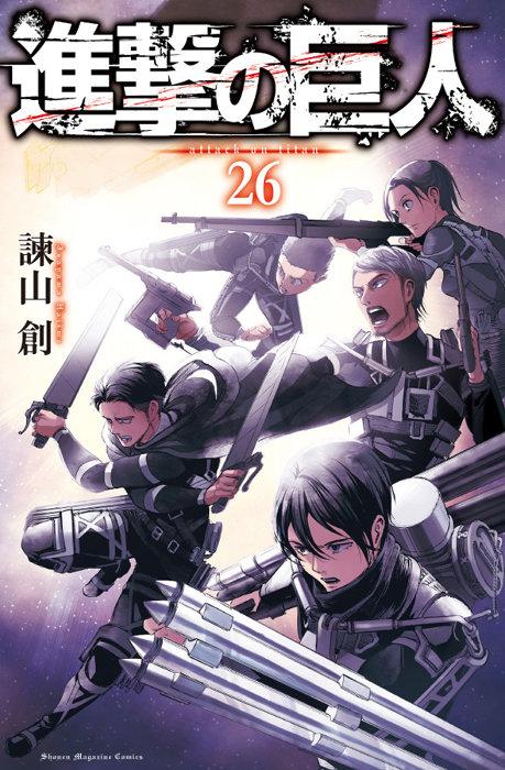 諫山創の漫画『進撃の巨人』26巻表紙