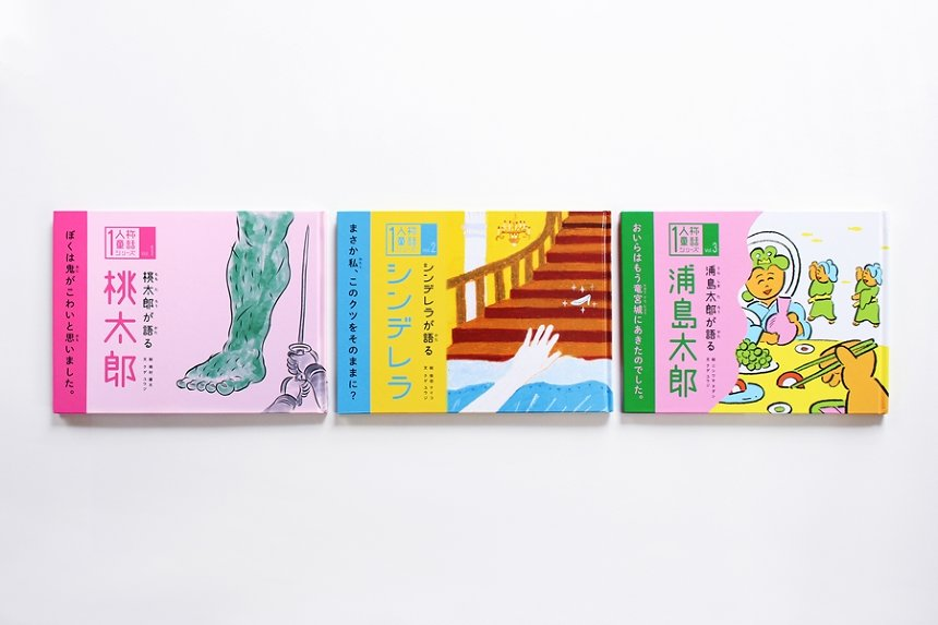 2018年度『グッドデザイン賞』金賞 久下裕二+市川千恵+鈴木久恵による絵本「1人称童話シリーズ」