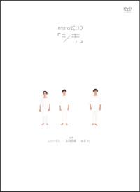 『muro式.10「シキ」』