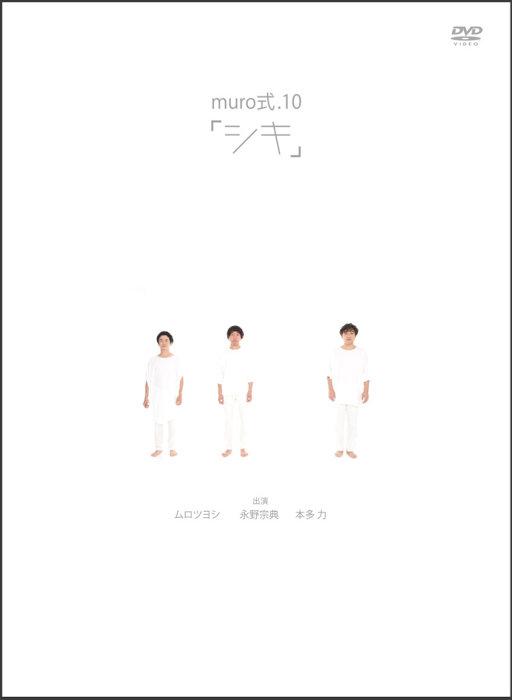 『muro式.10「シキ」』ジャケット ©ASH&D.Co ©2018 WOWOW INC.