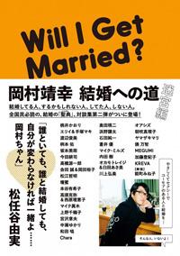 『岡村靖幸 結婚への道 迷宮編』