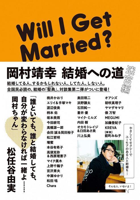 『岡村靖幸 結婚への道 迷宮編』表紙