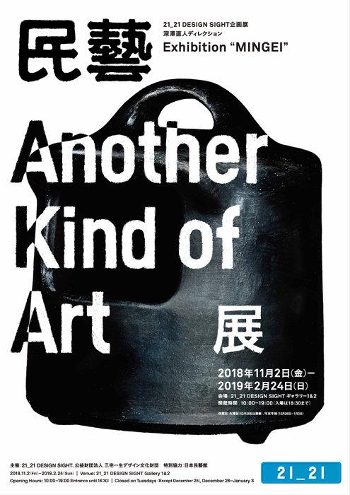 『民藝 MINGEI -Another Kind of Art展』メインビジュアル 写真:火鉢 出雲(島根)昭和時代  1940年代 日本民藝館蔵