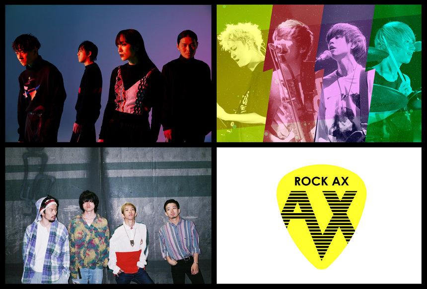 『ROCK AX』ビジュアル