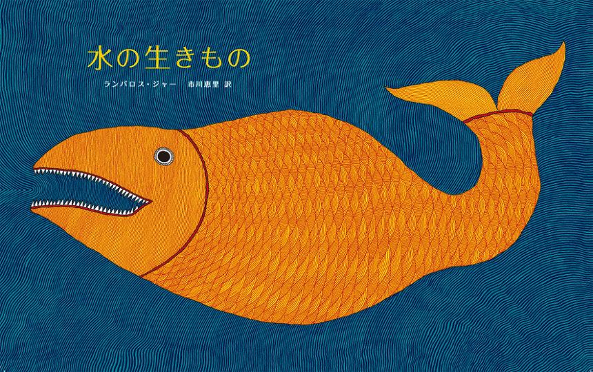 『水の生きもの』(初版2011年)日本語版