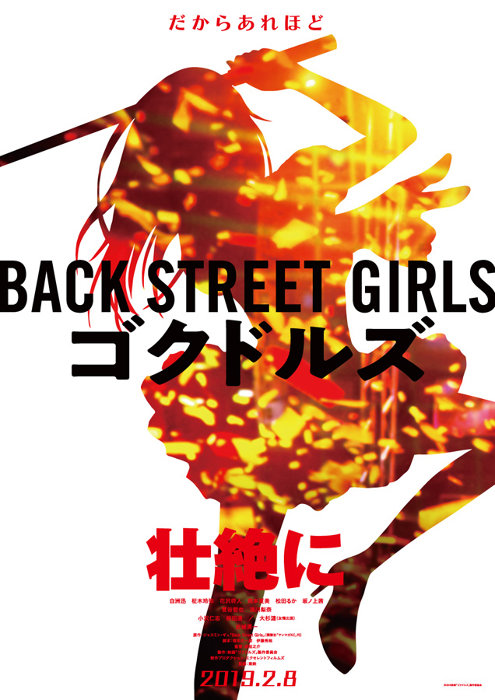『Back Street Girls -ゴクドルズ-ティザービジュアル』 ©2019 映画「ゴクドルズ」製作委員会