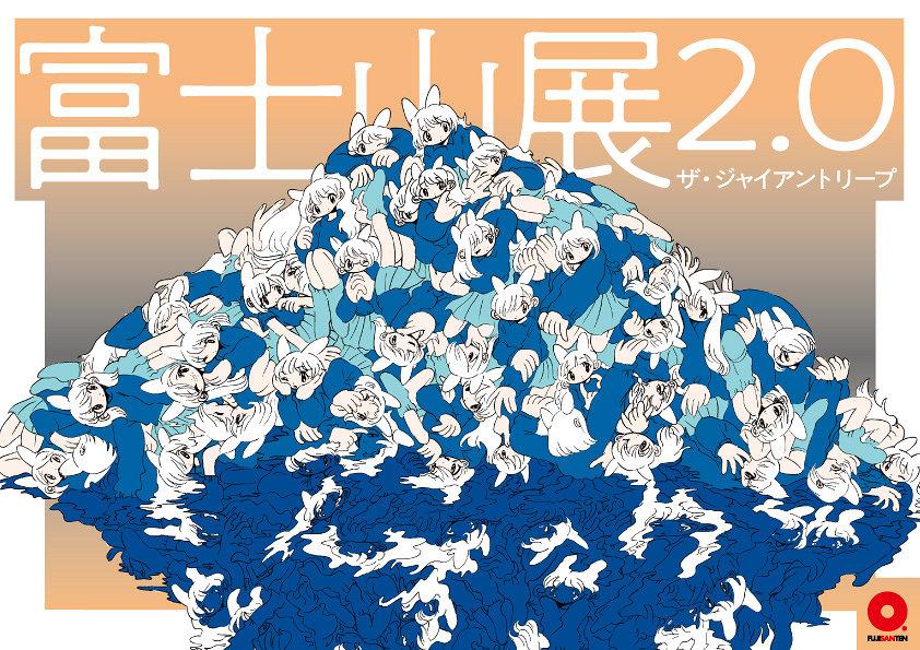 『富士山展2.0 -ザ・ジャイアントリープ-』ビジュアル
