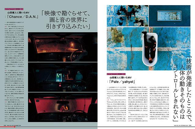 『月刊MdN2018年12月号』より