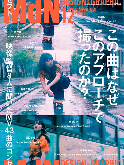 『月刊MdN2018年12月号』表紙