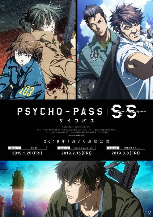 『PSYCHO-PASS サイコパス Sinners of the System』ビジュアル ©サイコパス製作委員会