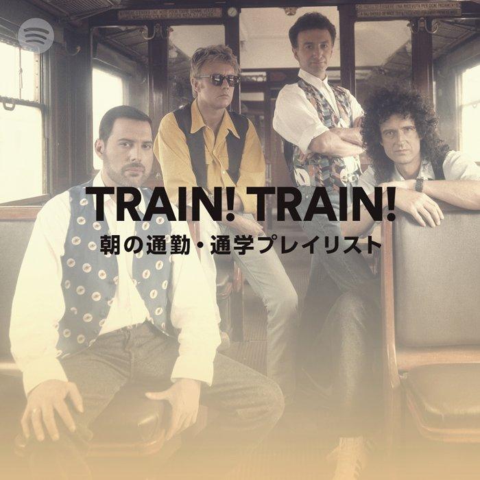 Spotify「Train! Train! #通勤のサントラ」期間限定ビジュアル