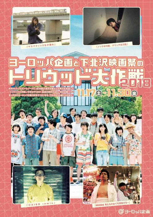 ヨーロッパ企画×下北沢映画祭のコラボ企画 上田慎一郎の短編など30本超