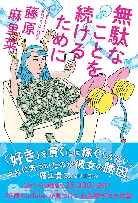 藤原麻里菜『無駄なことを続けるために ~ほどほどに暮らせる稼ぎ方~』表紙