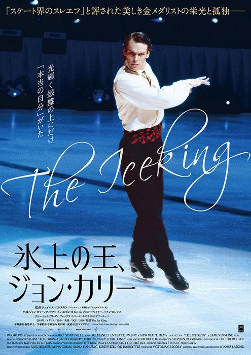『氷上の王、ジョン・カリー』ポスタービジュアル ©New Black Films Skating Limited 2018