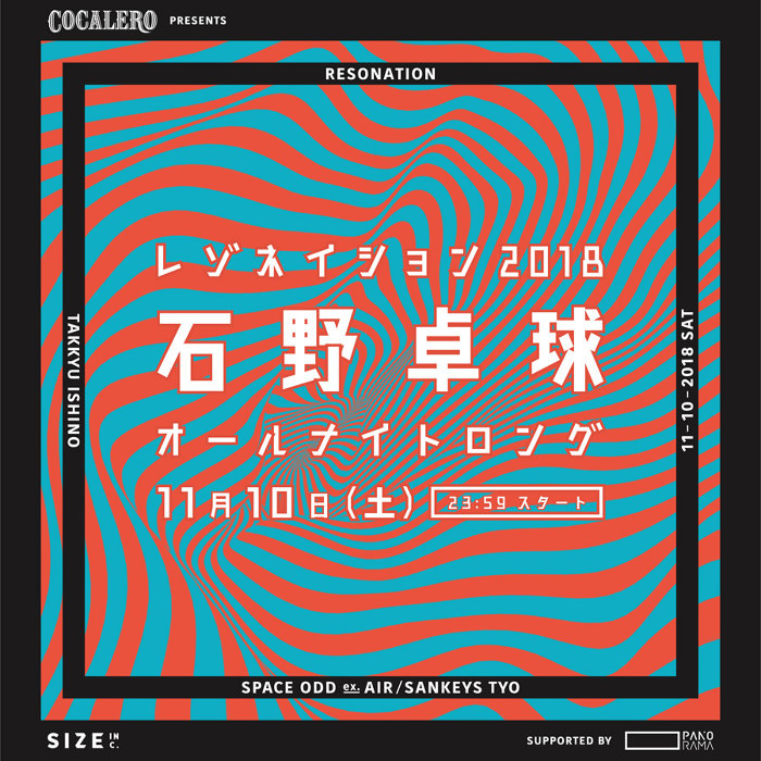 "『COCALERO presents""RESONATION 2018""石野卓球 - ALL NIGHT LONG supported by PANORAMA』ビジュアル"