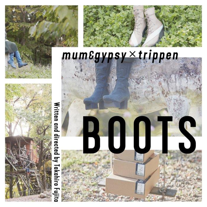 マームとジプシー×trippen第2弾『BOOTS』12月上演、期間中は『BEACH』も