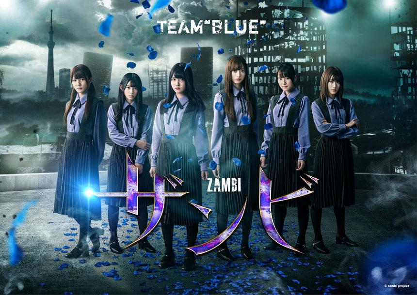 """『ザンビ』TEAM""""BLUE""""ビジュアル ©zambi project"""
