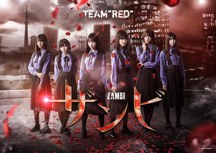 乃木坂×欅×けやき舞台『ザンビ』赤&青チームビジュアル公開、コメントも