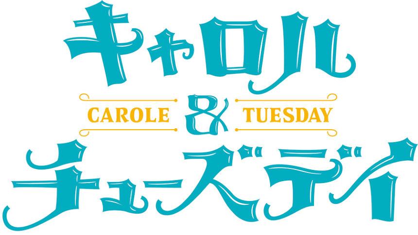 『キャロル&チューズデイ』ロゴ ©ボンズ・渡辺信一郎/キャロル&チューズデイ製作委員会
