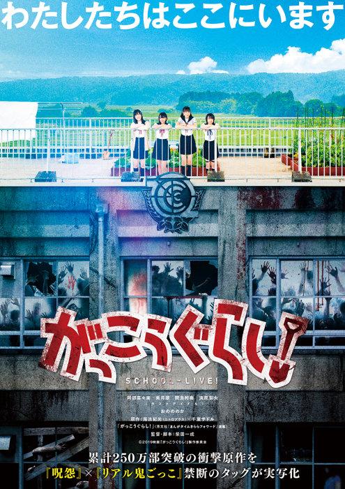 『がっこうぐらし!』ポスタービジュアル ©2019 映画『がっこうぐらし!』製作委員会