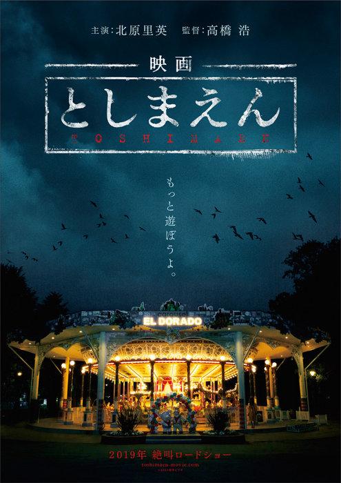 『映画 としまえん』ティザーポスタービジュアル ©2019 東映ビデオ