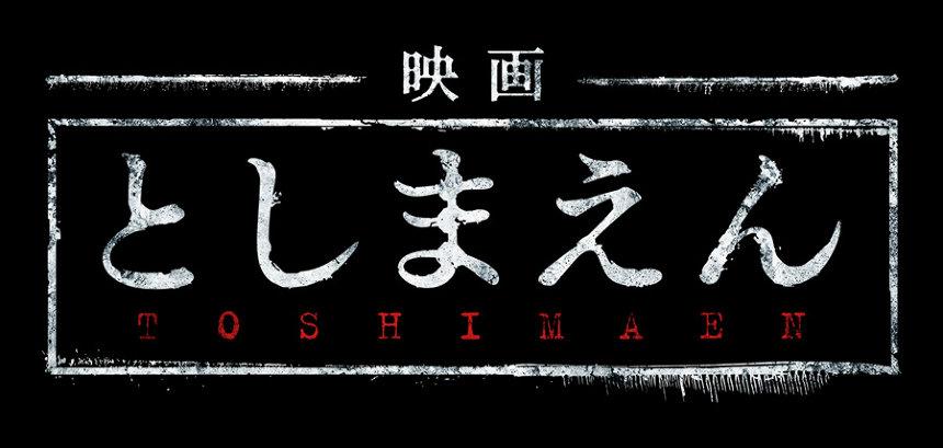 『映画 としまえん』ロゴ ©2019 東映ビデオ