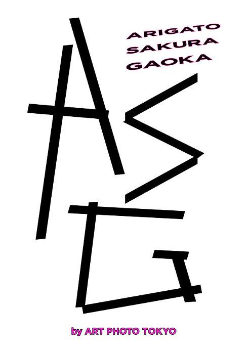 『ARIGATO SAKURAGAOKA Produced by ART PHOTO TOKYO』ビジュアル