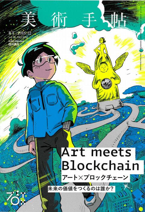 『美術手帖12月号』表紙