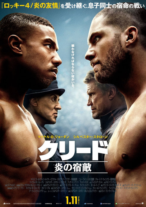 『クリード 炎の宿敵』ポスタービジュアル ©2018 METRO-GOLDWYN-MAYER PICTURES INC. AND WARNER BROS. ENTERTAINMENT INC.