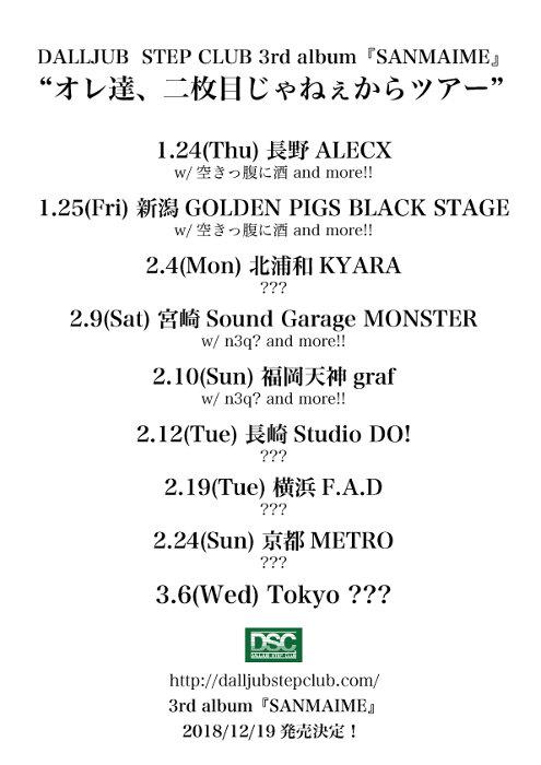 "『DALLJUB STEP CLUB「SANMAIME」Release""オレ達、二枚目じゃねぇからツアー""』告知ビジュアル"