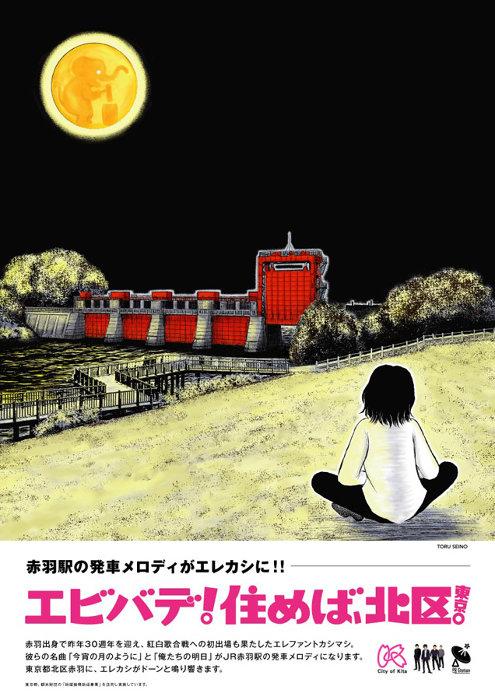 「東京都北区赤羽×エレファントカシマシ」ポスタービジュアル