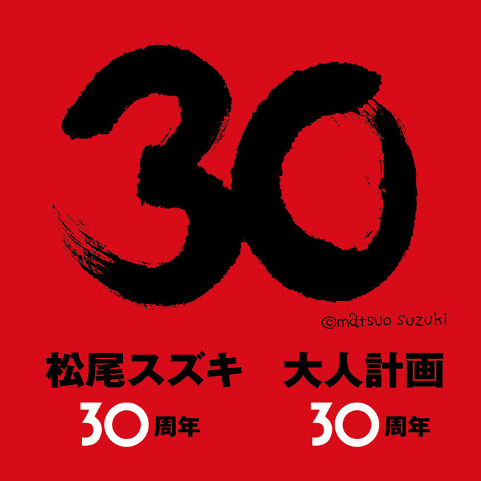 『30祭(SANJUSSAI)』ロゴ