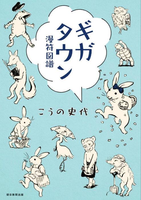 『ギガタウン 漫画図譜』表紙 ©こうの史代/朝日新聞出版
